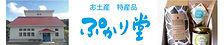 ぷかり堂バナー (1).jpg