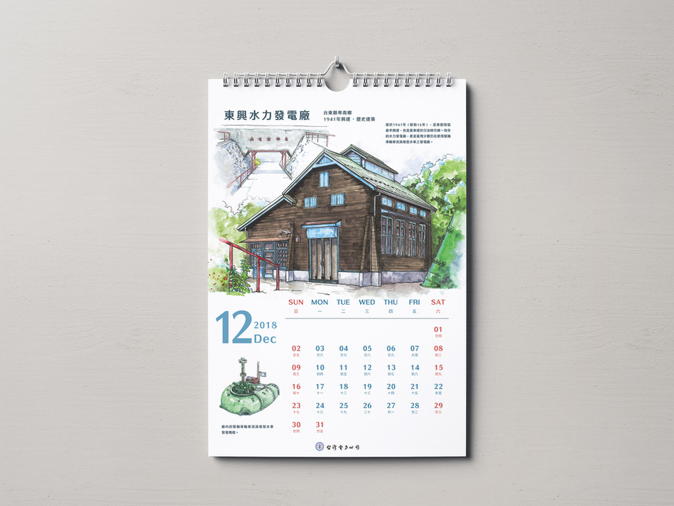 Calendar_Mockup_dec.jpg