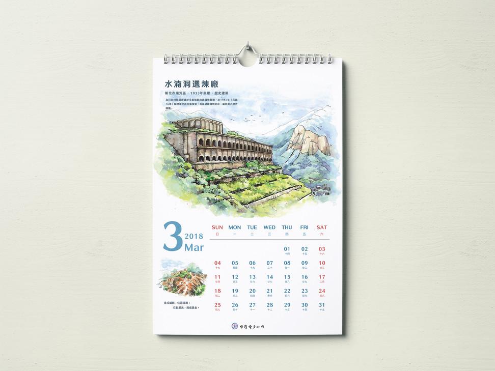 Calendar_Mockup_mar.jpg