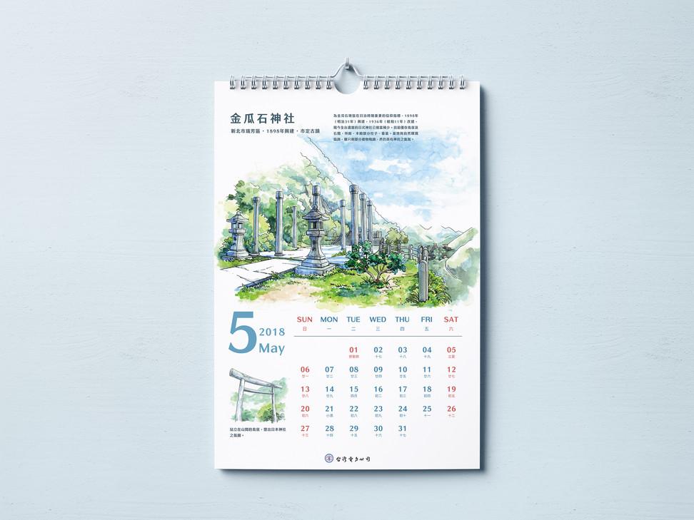 Calendar_Mockup_may.jpg