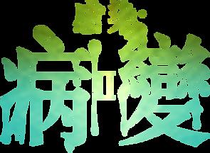 病變_logo_漸層.png