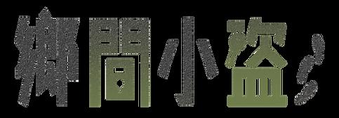 鄉間小盜logo2.png