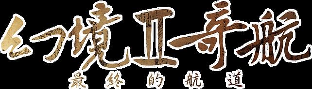 幻境2_LOGO-01_FINAL_橫.png