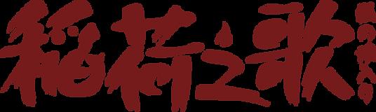 稻荷之歌_Logo_web.png