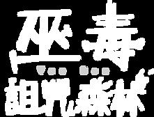 巫毒_詛咒森林_LOGO.png