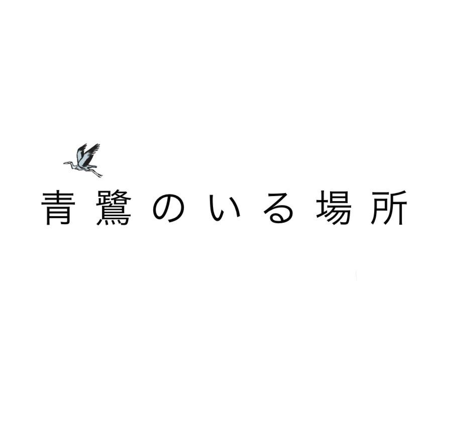 ホーム | 青鷺 -aosagi-