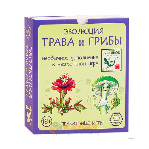 Эволюция. Трава и грибы 18+