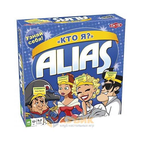"""Alias """"Кто Я?"""""""