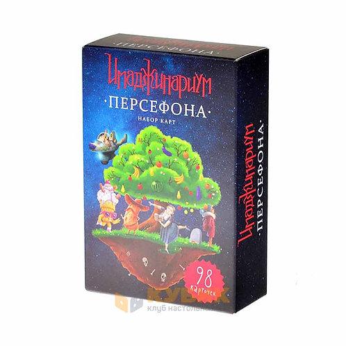 Имаджинариум Персефона