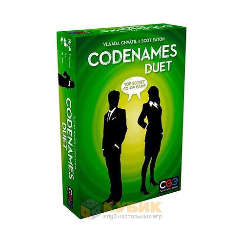 Кодовые имена. Duet