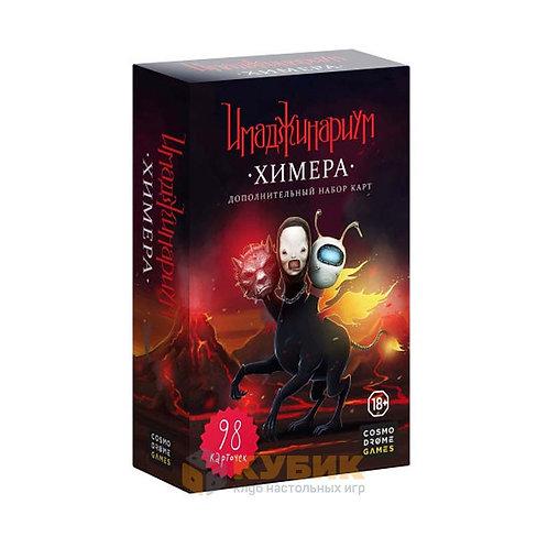 Имаджинариум Химера