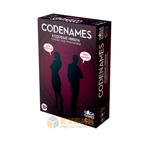 Кодовые имена. Глубоко под прикрытием 18+