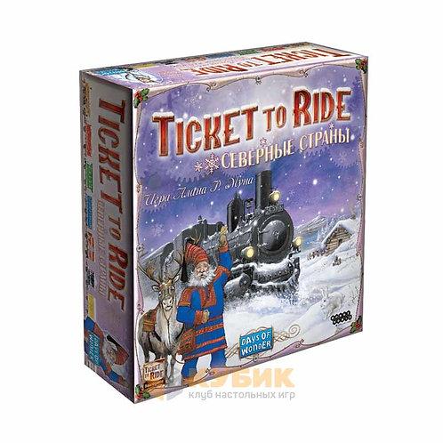 Ticket To Ride: Северные страны