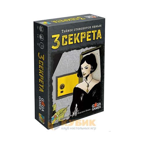 3 Секрета 18+