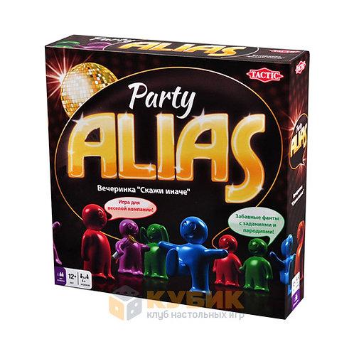 Alias Party Скажи иначе