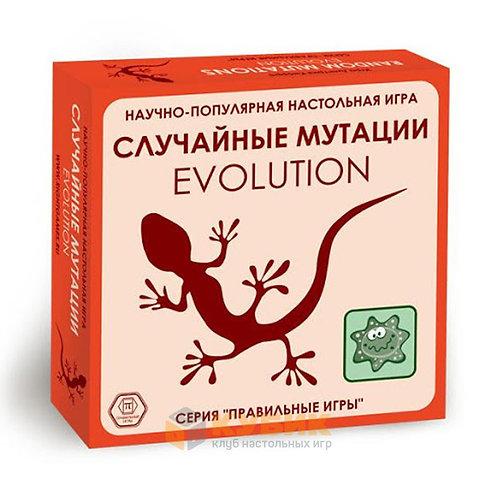Эволюция: Случайные Мутации