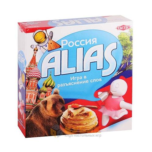 Россия Alias