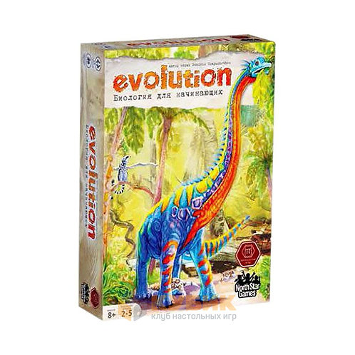 Эволюция. Биология для начинающих