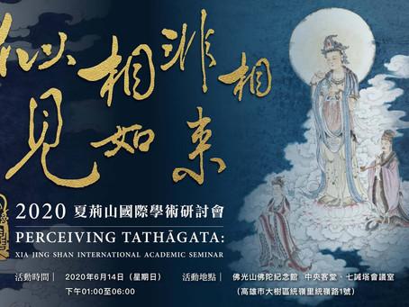 「似相非相見如來:2020夏荊山國際學術研討會」 6月14日佛陀紀念館盛大展開