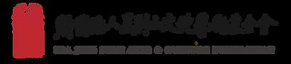 xiajingshan logo.png