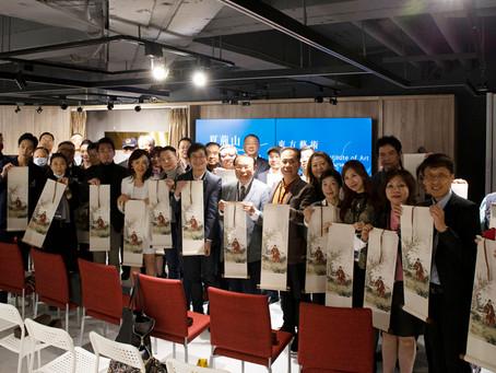 2020.12.11「夏荊山x蘇富比東方藝術計畫」揭牌儀式