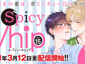 Spicy Whip vol.15