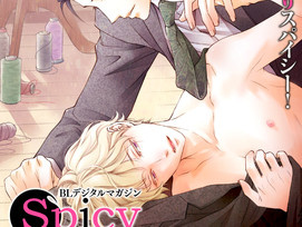 『Spicy Whip vol.13』のご紹介★