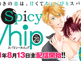 Spicy Whip vol,20