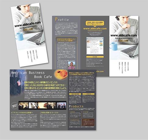 ビジネス教材の販促リーフレット