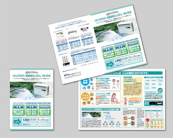 家電・電化製品のパンフレット
