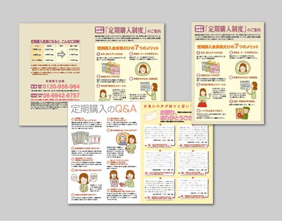 健康食品の販促パンフレット