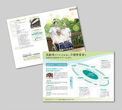 介護・福祉関連の会社案内パンフレット
