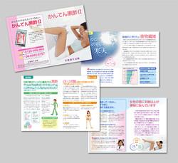 健康食品の小冊子