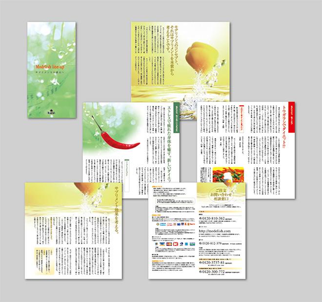 健康食品のミニ総合カタログ