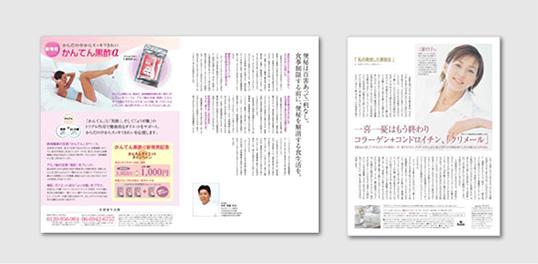 健康食品の雑誌広告