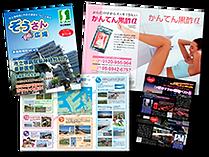 広報誌・PR誌・社内報・小冊子作成