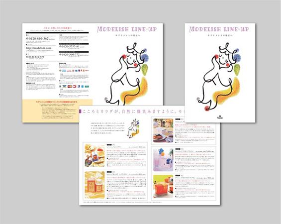 健康食品のカタログ