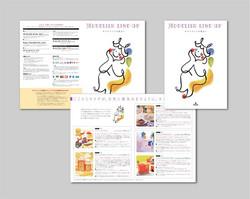 健康食品の商品カタログ