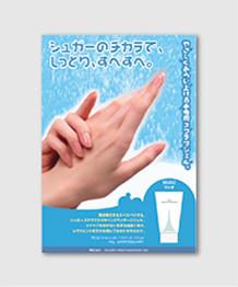 美容室の店頭向け化粧品ポスター
