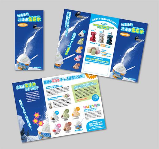 かき氷機のミニパンフレット