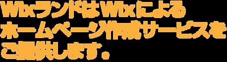 WixランドはWixによる ホームページ作成サービスを ご提供します。