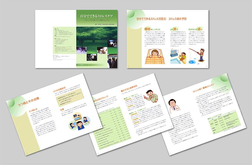 健康関連の小冊子