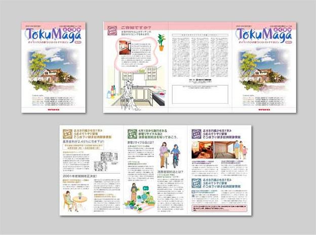 住宅メーカーの広報誌
