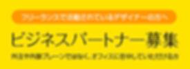 ビジネスパートナー募集.jpg