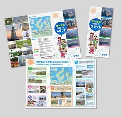 自治体の観光広報パンフレット