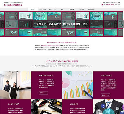 screencapture-powerpoint-osaka-biz-2019-