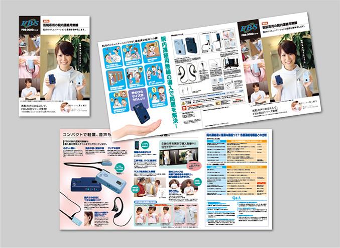 医療用無線機の製品カタログ
