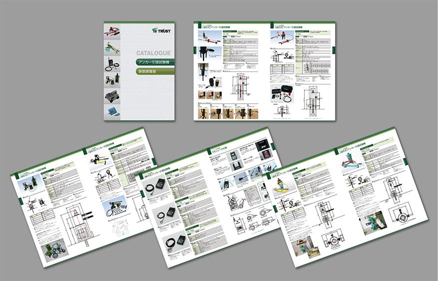 土木・建築用機材の総合カタログ