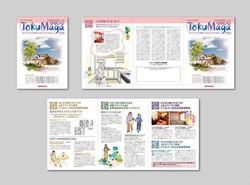 住宅メーカーの広報パンフレット