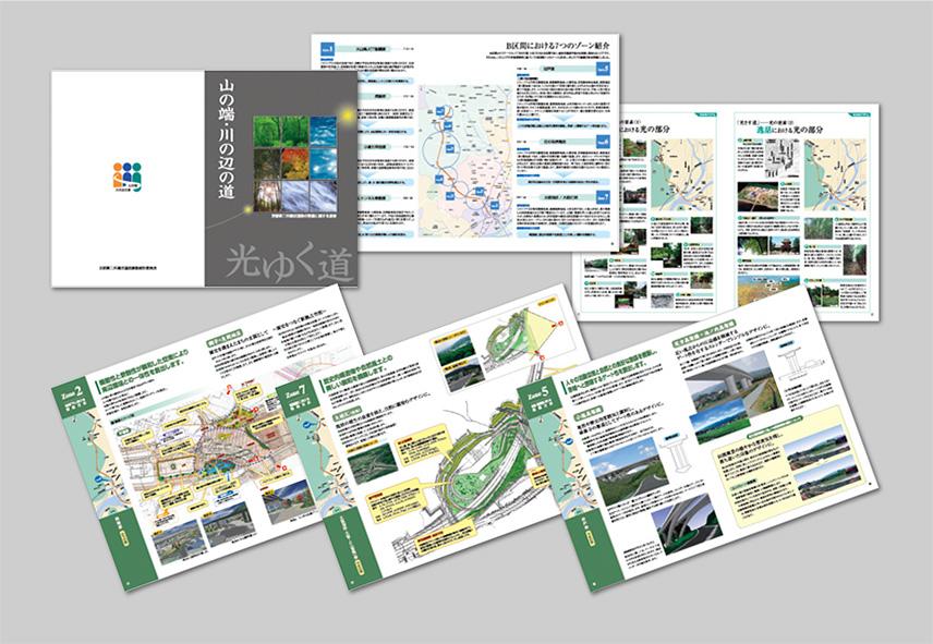 自治体の広報パンフレット